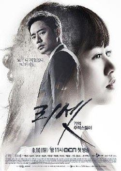 Reset TV series-poster.jpg