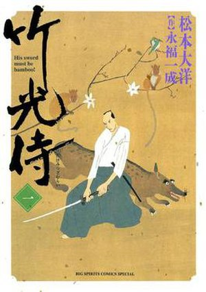 Takemitsuzamurai - Cover of the first volume of Takemitsuzamurai