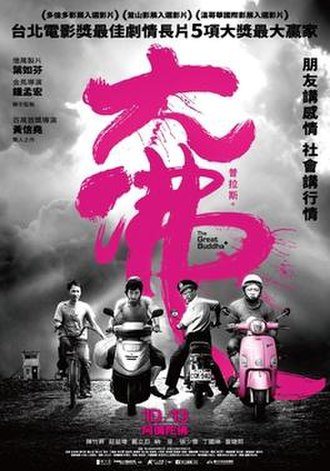 The Great Buddha + - Theatrical release poster