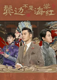 <i>Winter Begonia</i> 2020 Chinese TV series directed by Yu Zheng