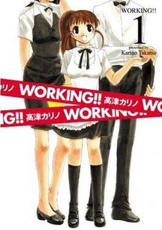 Working manga volume 1 cover.jpg
