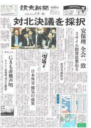 Yomiuri Shimbun - Typical page 1 of Yomiuri-Shimbun newspaper
