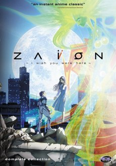 Zaion DVD collection cover.jpg