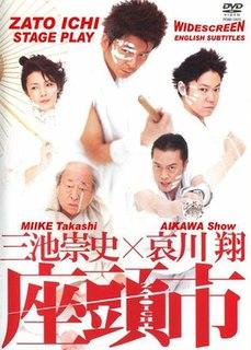 <i>Zatoichi</i> (2008 film) Filmed stage play by Takashi Miike