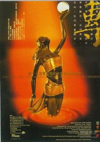 17th Hong Kong Film Awards - Image: 17th Hong Kong Film Awards Poster
