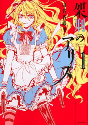 Alice in Murderland (manga) - Image: Alice in Murderland, volume 1