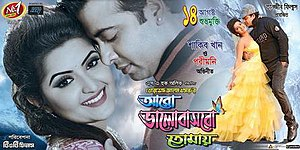 Aro Bhalobashbo Tomay - official poster