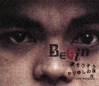 Nada Sōsō - Image: Begin Nada Other