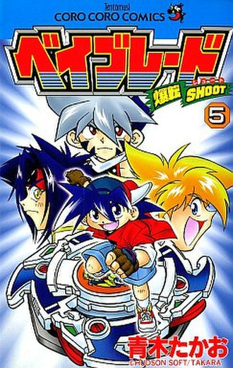 Beyblade - Cover of the Fifth Tankobon volume featuring Tyson (center), Ray (left), Kai (top) and Max (right).