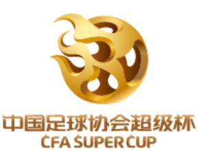 Chinese FA Super Cup - Image: Chinese FA Super Cup