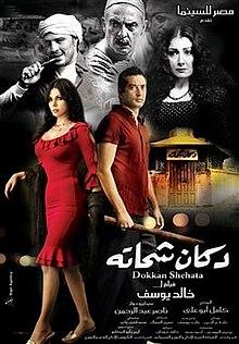 EGYPTIEN DOKAN CHAHATA GRATUIT FILM TÉLÉCHARGER