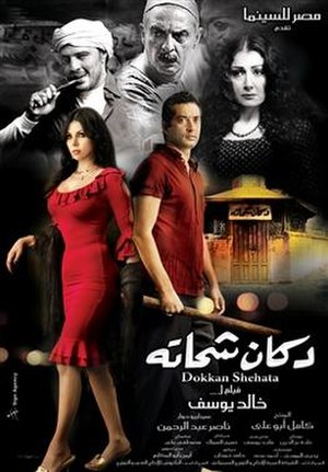 Shehata's Shop - Theatrical poster