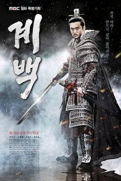 Gye Baek (2011)