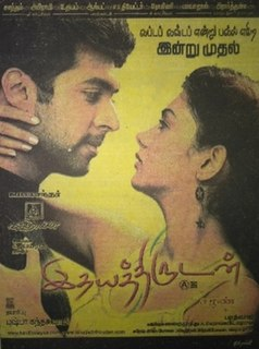 <i>Idhaya Thirudan</i> 2006 film directed by Saran