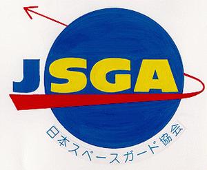 Japan Spaceguard Association - Image: Japan Spaceguard Association Logo