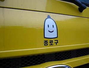Jongno District - The mascot on a District Council Truck