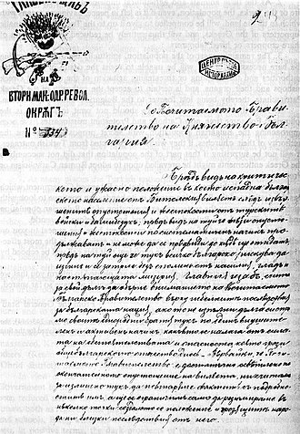 Dame Gruev - Letter from the General Staff of the Monastir (Bitola) Revolutionary Region, signed from Dame Gruev to the Bulgarian Government, requestioning military intervention for the salvation of the local Bulgarians