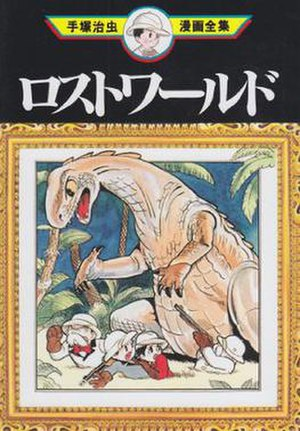 Lost World (manga) - The cover of Lost World