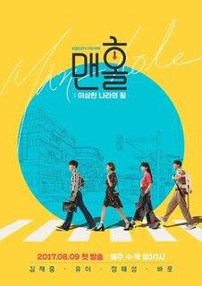 <i>Manhole</i> (TV series) 2017 South Korean television series