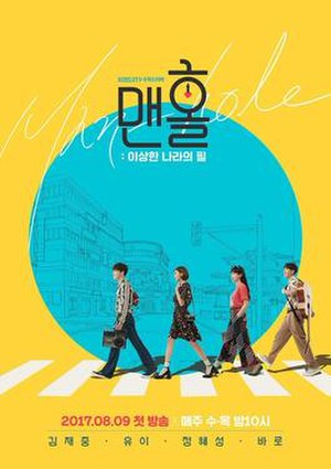 Manhole (TV series) - Promotional poster