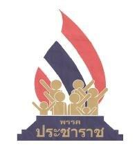 Pracharaj Party (logo)