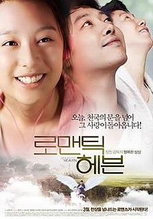 <i>Romantic Heaven</i> 2011 South Korean film directed by Jang Jin