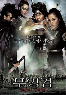 Shadowless Sword movie poster.jpg