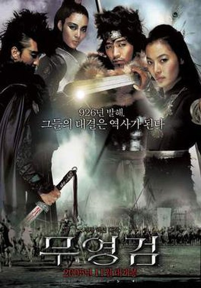 Picture of a movie: Shadowless Sword