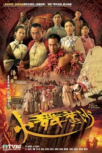 The Dance of Passion film poster.jpg
