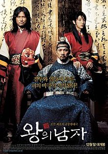 The King and the Clown movie poster.jpg