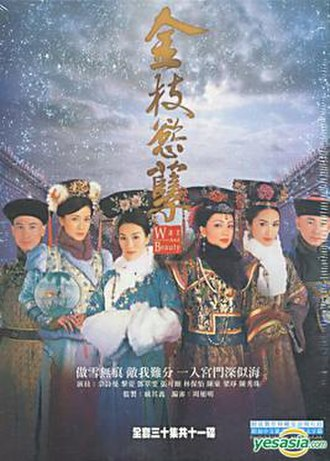 War and Beauty - DVD cover.
