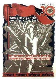 Hashomer Hatzair Workers Party