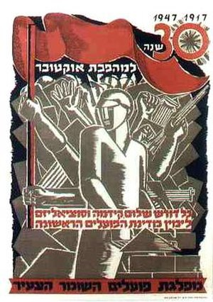 Hashomer Hatzair Workers Party - 1947 poster of party, celebrating the 30th anniversary of the October Revolution.