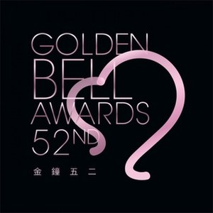 52nd Golden Bell Awards - Image: 2017Golden Bells