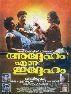<i>Addeham Enna Iddeham</i> 1993 film by Viji Thampi