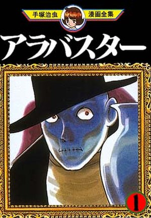 Alabaster (manga) - Image: Alabaster 1