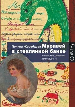 Chechen Diaries 1994–2004