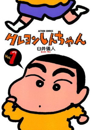 Crayon Shin-chan - Cover of the first Crayon Shin-chan tankōbon featuring Shinnosuke Nohara.