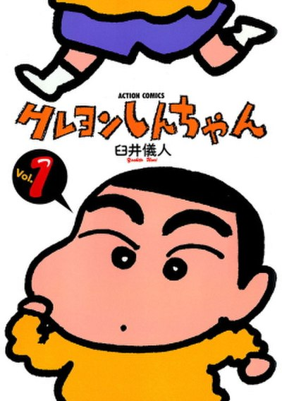 Picture of a TV show: Shin Chan