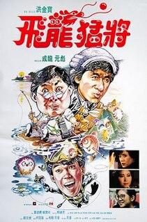 <i>Dragons Forever</i> 1988 film by Sammo Hung