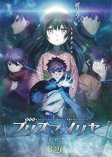 Fate/kaleid liner Prisma Illya: Oath Under Snow - Wikipedia