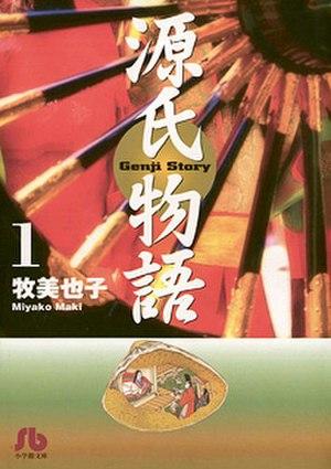 Genji Monogatari (manga) - The cover of the first volume of Genji Monogatari