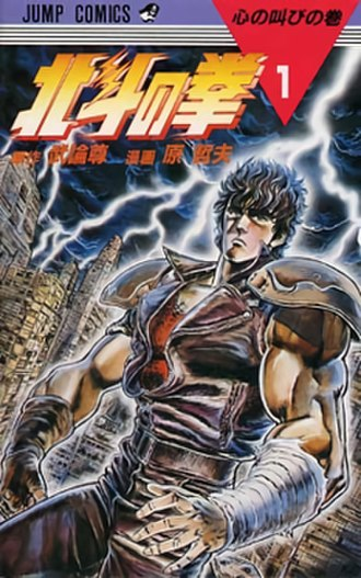 Fist of the North Star - Volume 1 of the Japanese Jump Comics edition of Hokuto no Ken, as published on March 9, 1984.