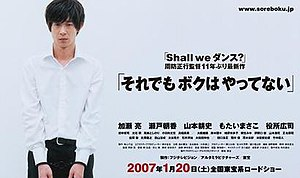I just didnt do it poster jpn 2007.jpg