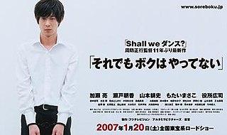 <i>I Just Didnt Do It</i> 2007 film by Masayuki Suo