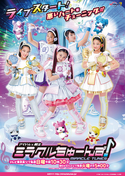 Idol × Warrior Miracle Tunes! - Wikipedia