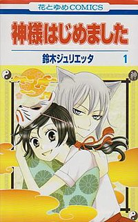 <i>Kamisama Kiss</i> 2012 Japanese manga series by Julietta Suzuki, and anime series adaptations