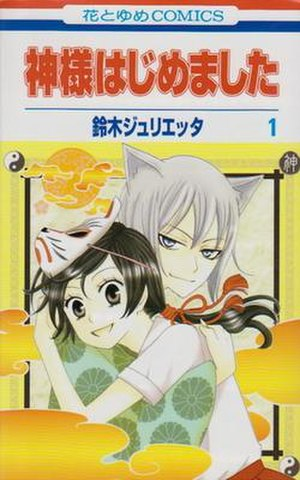 Kamisama Kiss - Cover art for volume one of the Japanese edition featuring Tomoe and Nanami