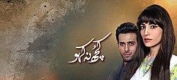 Kuch Na Kaho Tv Series Wikipedia