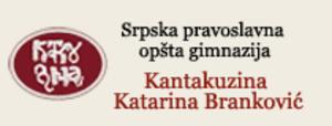 Kantakuzina Katarina Branković Serbian Orthodox Secondary School - Image: Serbian Orthodox Secondary School Logo